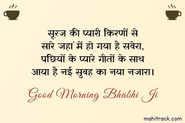 good morning bhabhi