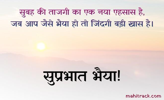 good morning bhai shayari