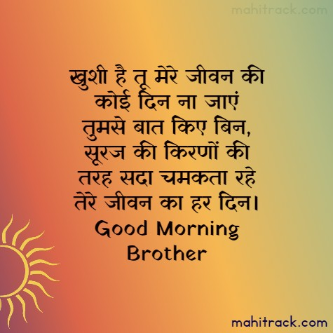 good morning brother in hindi