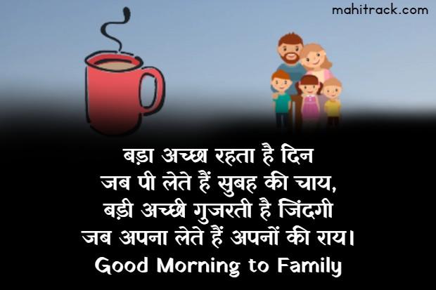 good morning family images hindi