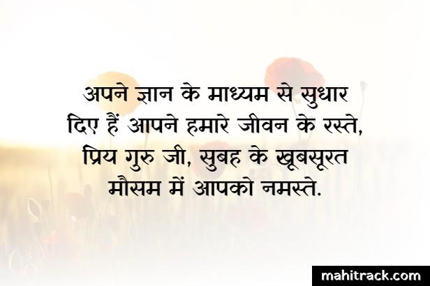 good morning guruji message quotes in hindi