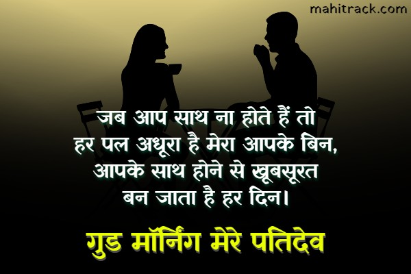 good morning love messages images for husband in hindi