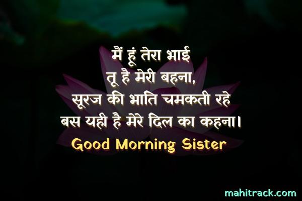 good morning image for sister in hindi