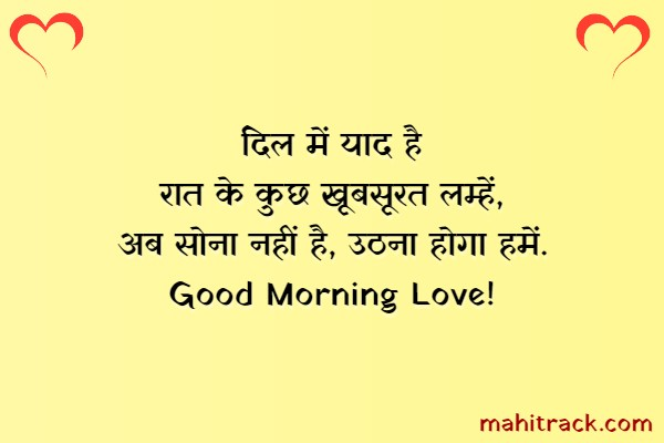 good morning love sms for husband in hindi