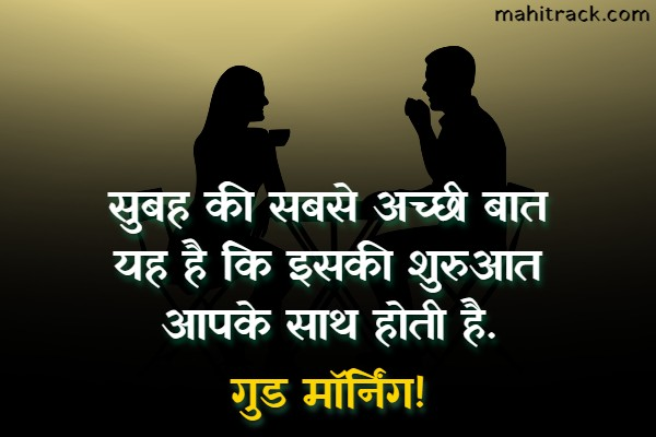good morning message for husband in hindi