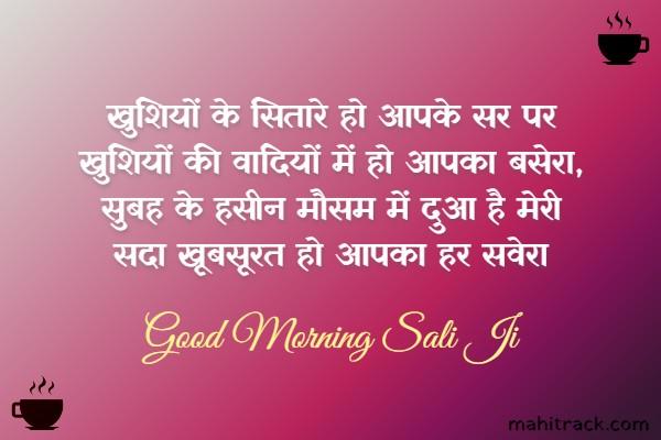good morning sali sms in hindi