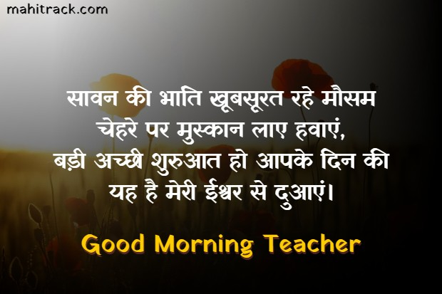 Good Morning Message for Teacher in Hindi