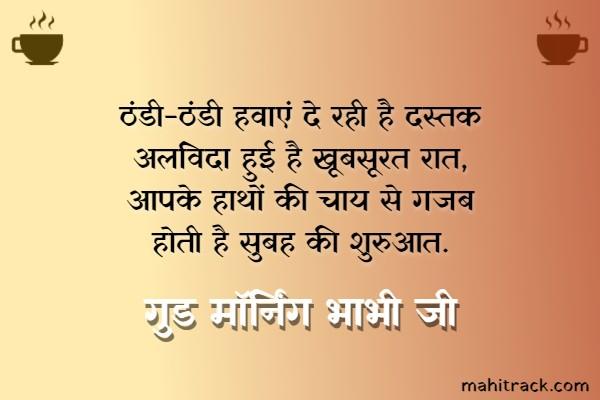 good morning quotes for bhabhi in hindi