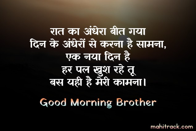 good morning quotes for brother in hindi