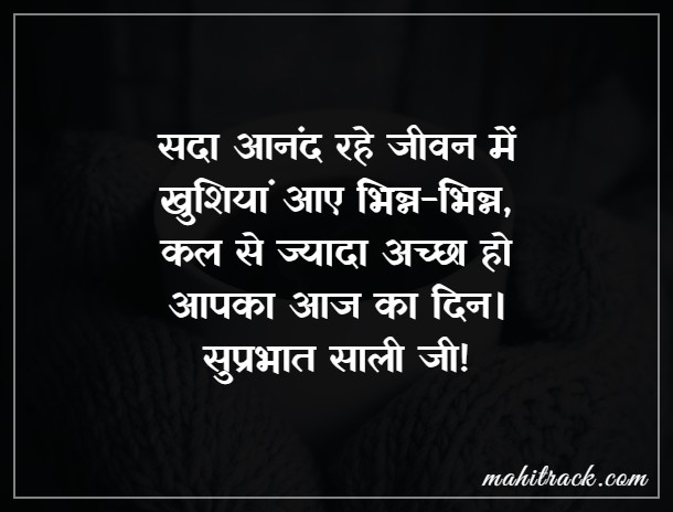 good morning quotes for sali in hindi