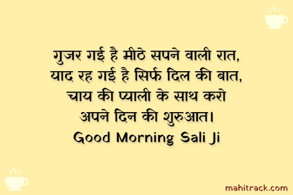 good morning sali image photo