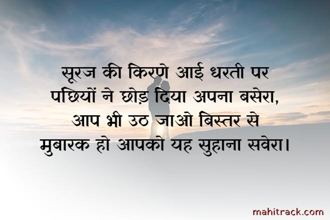 good morning shayari for husband in hindi