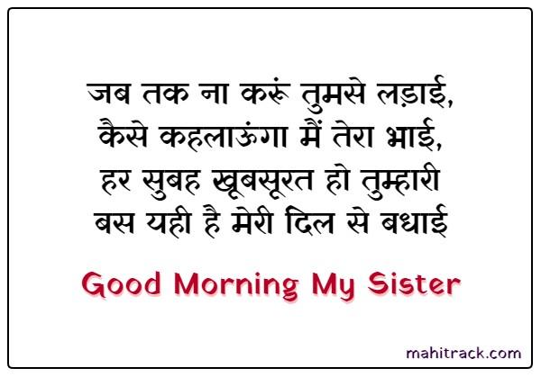 good morning shayari for sister