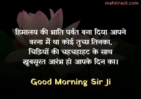 good morning sir in hindi