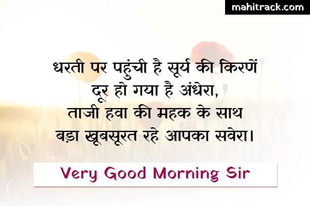 good morning sir quotes in hindi