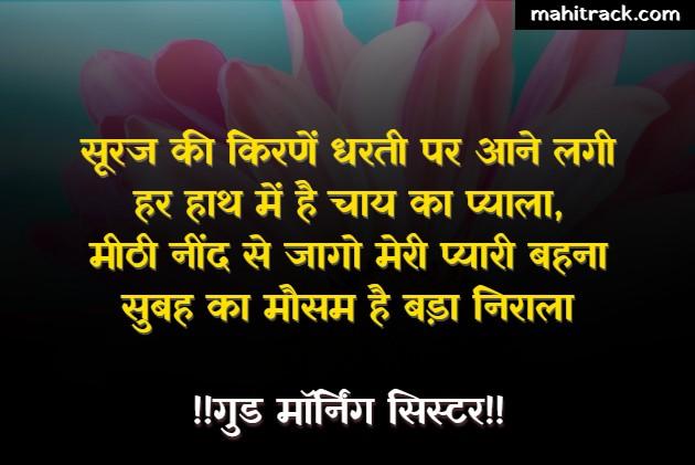 good morning sister hindi