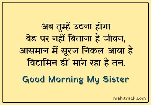 good morning sister shayari image