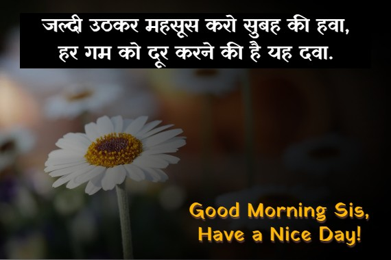 good morning status for sister in hindi