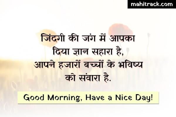 good morning image for teacher in hindi