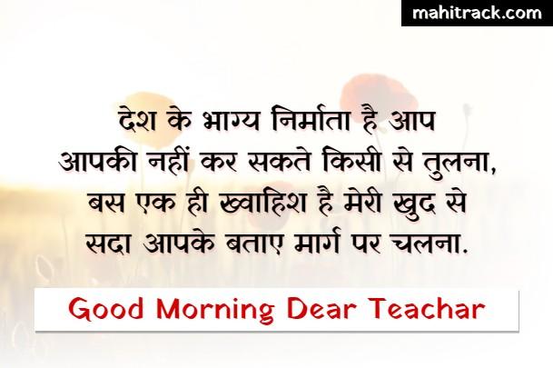 good morning shayari for teacher in hindi