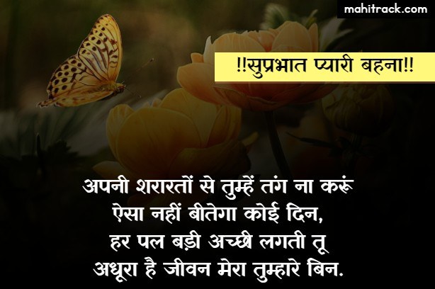 good morning thoughts for sister in hindi
