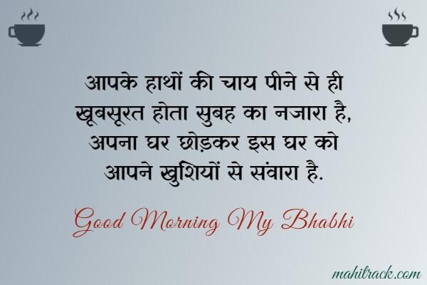 good morning wish to bhabhi