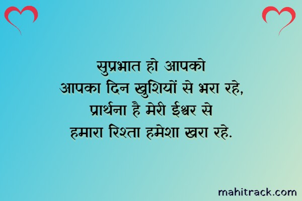 good morning wishes for husband in hindi