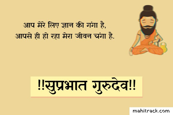 good morning wishes for teacher in hindi