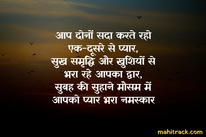 good morning wishes message for jijaji in hindi