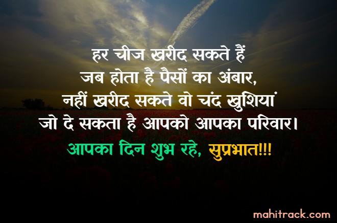 good morning family wishes message in hindi