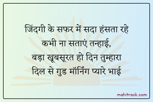 good morning wishes to brother in hindi