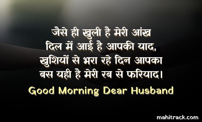 romantic good morning shayari for husband