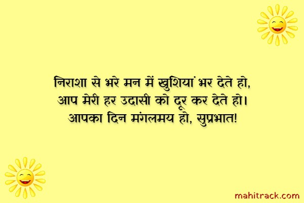 aapka din mangalmay ho in hindi