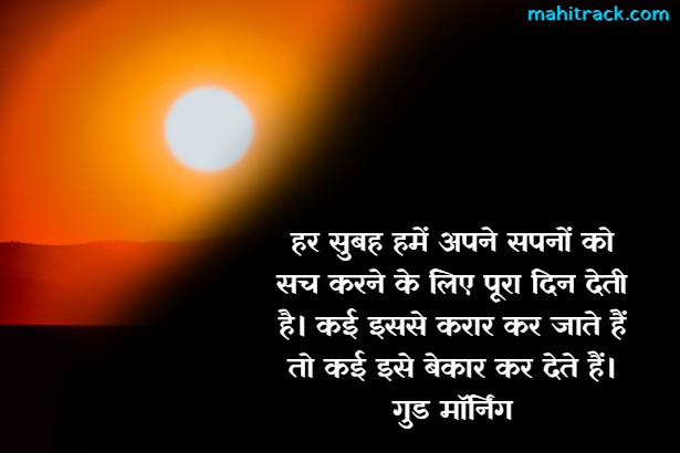 good morning aapka din shubh ho quotes