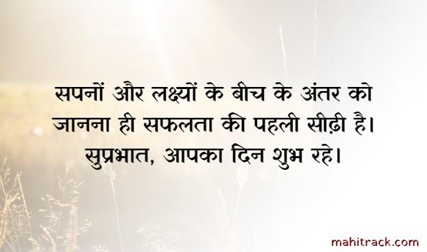 aapka din shubh ho in hindi