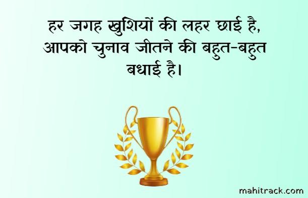 चुनाव जीतने की बधाई