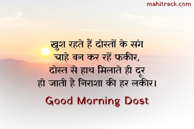 dost good morning