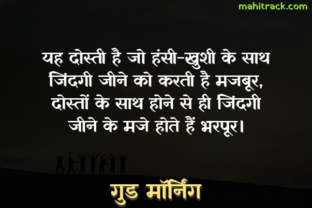 good morning dost image