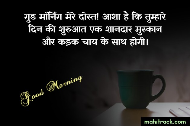 good morning dost quotes in hindi