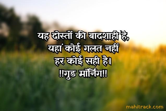 good morning dosti shayari in hindi
