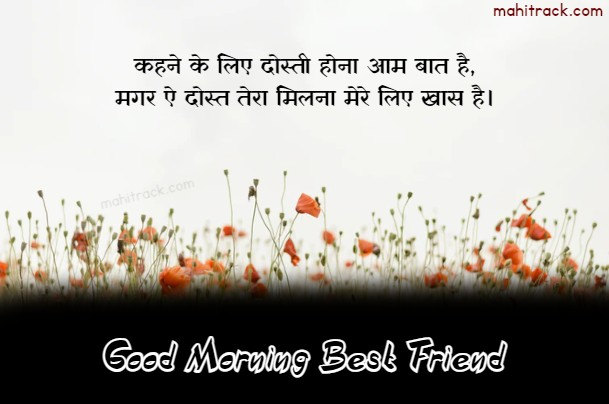 good morning for best friend in hindi