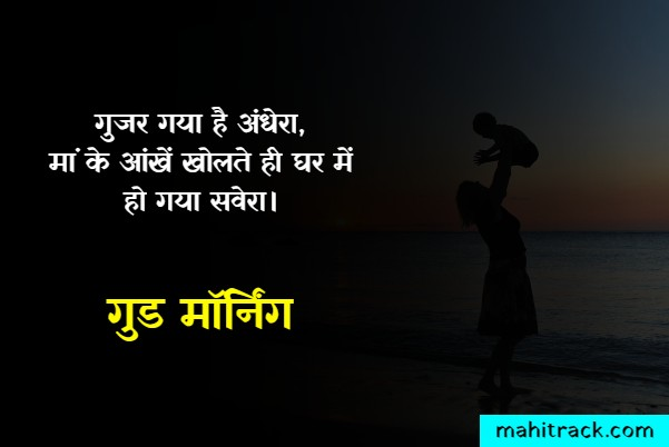 good morning images for mother in hindi