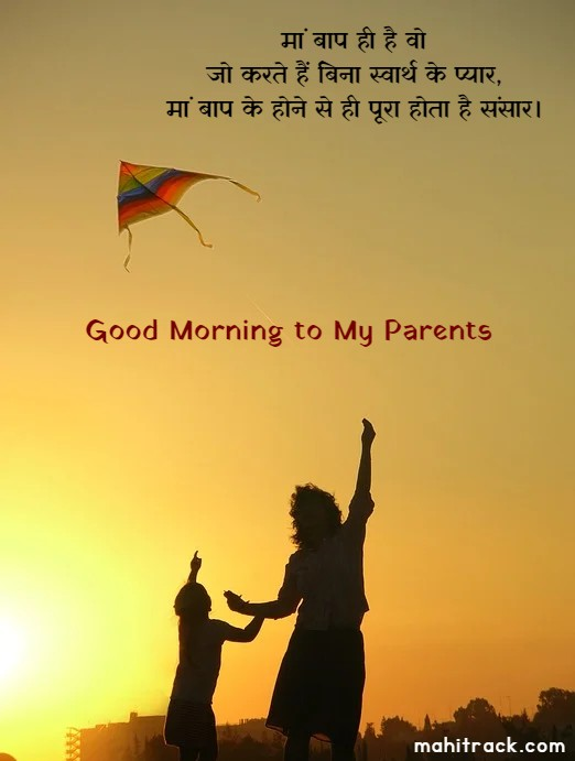 good morning images for parents in hindi