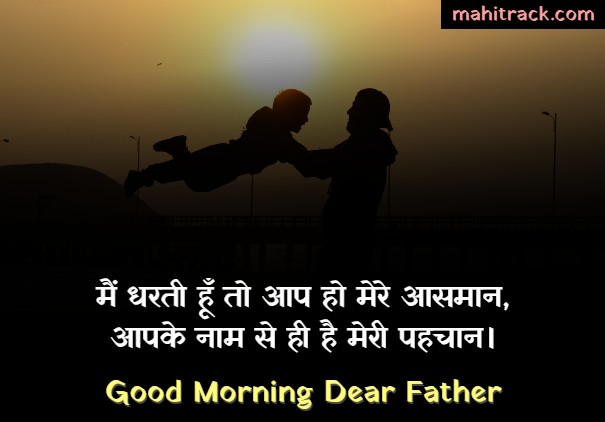 good morning images for father in hindi