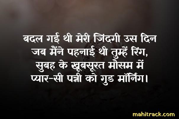 good morning love shayari for wife in hindi