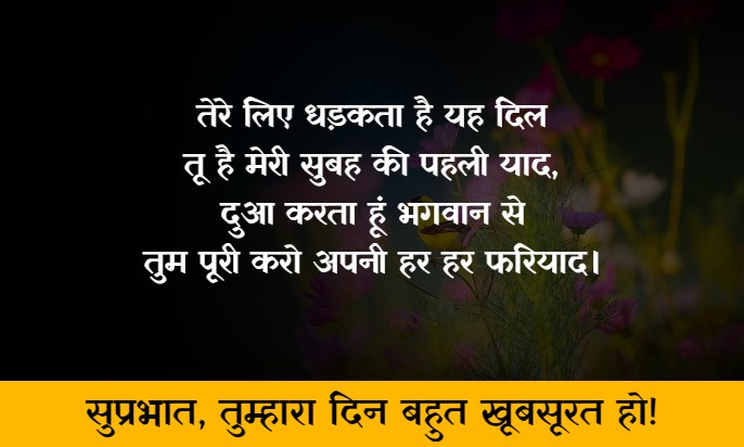 good morning love sms for wife in hindi
