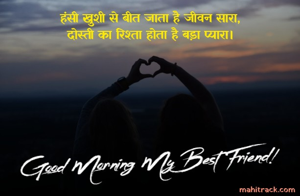good morning message for best friend in hindi