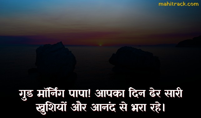 good morning message for father in hindi