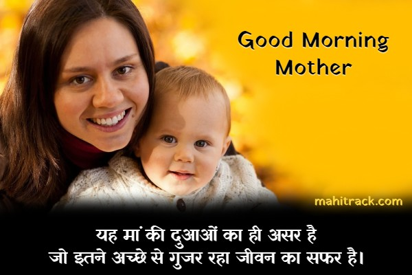 good morning message for mother in hindi