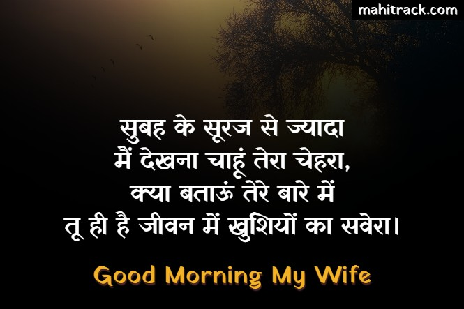 good morning messages for wife in hindi